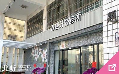 華崴牙醫診所(台中東勢)