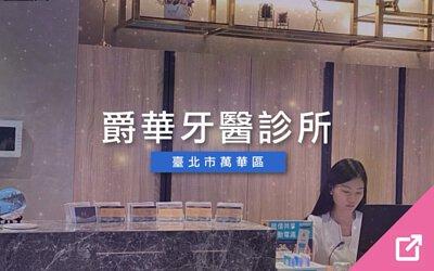 爵華牙醫診所(臺北市萬華區)