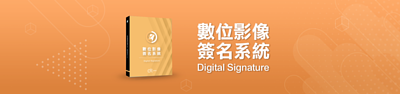 數位影像 簽名系統