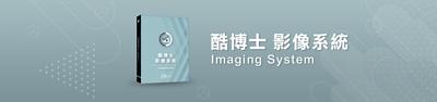 酷博士 影像系統