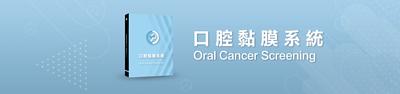 口腔黏膜系統