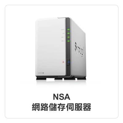 NSA 網路儲存伺服器