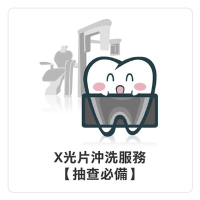 X光片沖洗服務