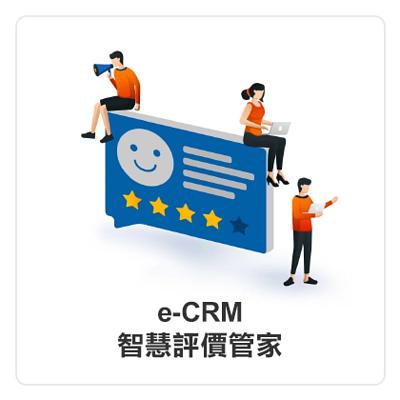 e-CRM 智慧評價管家
