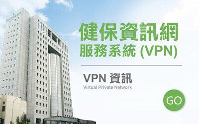 健保資訊網 服務系統 (VPN)-IDC服務電話 (07)231-8122