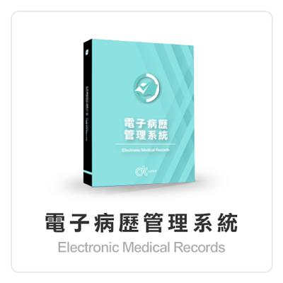 電子病歷系統