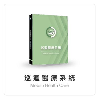 巡迴醫療系統