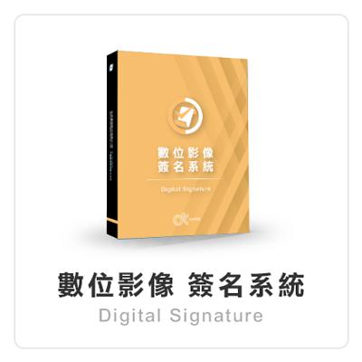 數位影像簽名系統