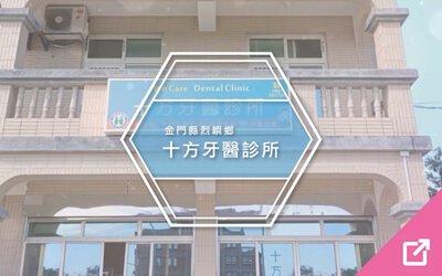 十方牙醫診所(金門縣烈嶼鄉)