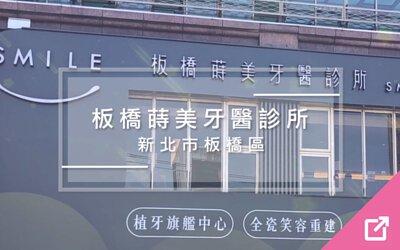 板橋蒔美牙醫診所(新北市板橋區)
