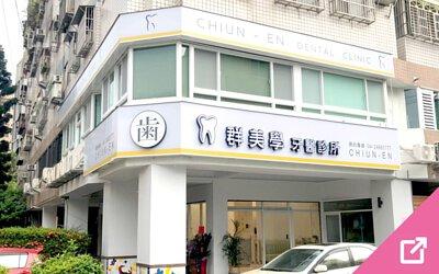 群美學牙醫診所(台中市大里區)