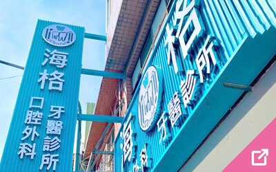 海格口腔外科牙醫診所(桃園縣桃園市)