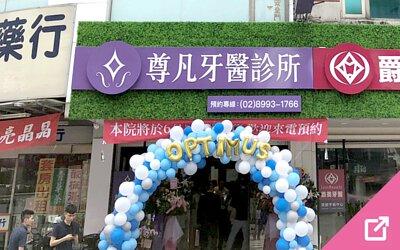 尊凡牙醫診所(新北市新莊區)
