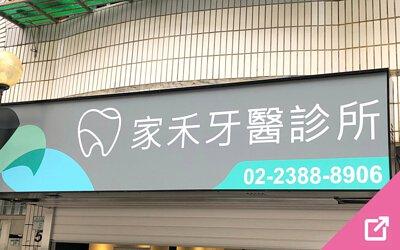 家禾牙醫診所(臺北市中正區)