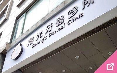 晨光牙醫診所(新竹市東區)