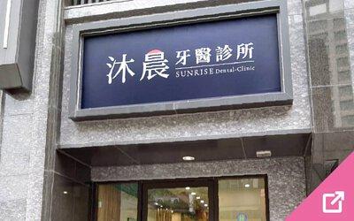 沐晨牙醫診所(新北市新店區)