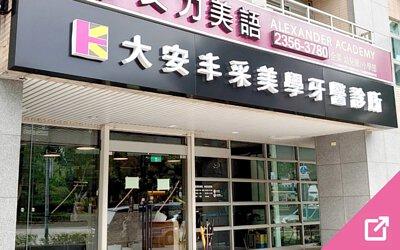 大安丰采美學牙醫診所(臺北市大安區)