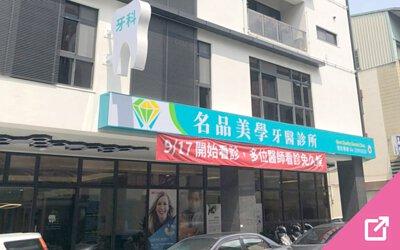 名品美學牙醫診所(臺中市北區)