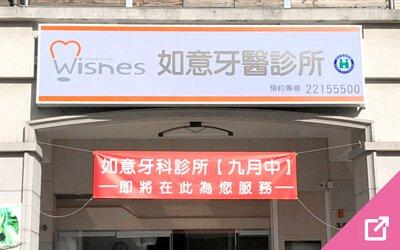 如意牙醫診所(台中市東區)
