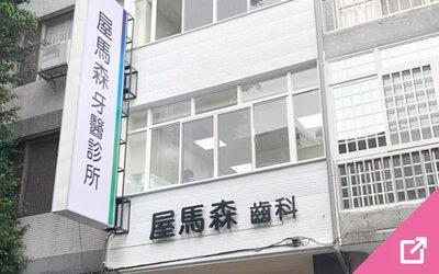 屋馬森牙醫診所(臺中市北區)