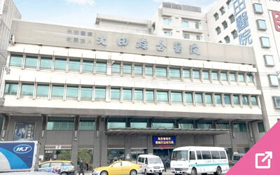 光田醫院 沙鹿總院 牙科部