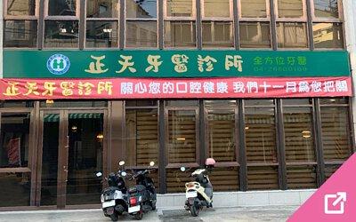 正天牙醫診所(台中大甲)