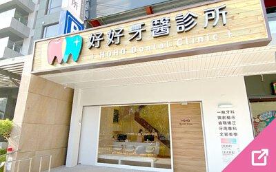 好好牙醫診所(新北市林口)