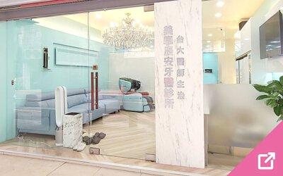 美學辰安牙醫診所(台北市文山區)