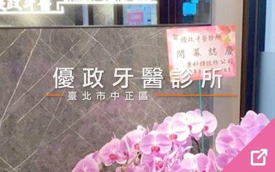 優政牙醫診所(臺北市中正區)