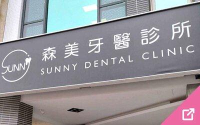 森美牙醫診所(新竹市北區)
