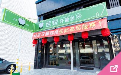 佳銳牙醫診所(臺中市西屯區)