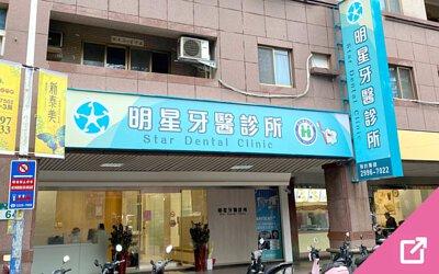 明星牙醫診所(新北市新莊區)