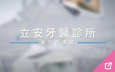 立安牙醫診所(新竹市東區)