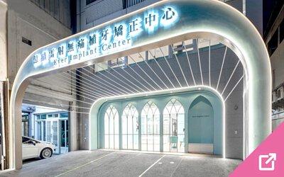 億植牙醫診所(臺中市北屯區)
