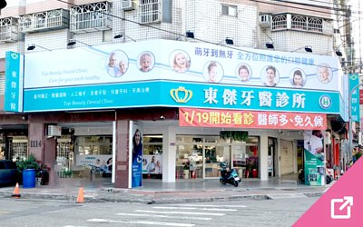 東傑牙醫診所(台中市南區)