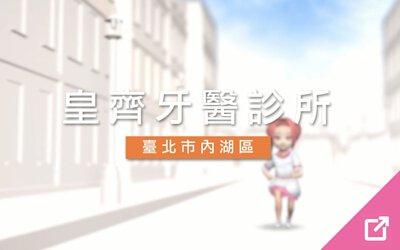 皇齊牙醫診所 (臺北市內湖區)