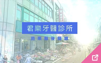 君樂牙醫診所(苗栗縣後龍鎮)