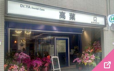 高葉美學牙醫診所(桃園市楊梅區)