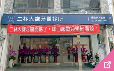 二林大謙牙醫診所(彰化縣二林鎮)