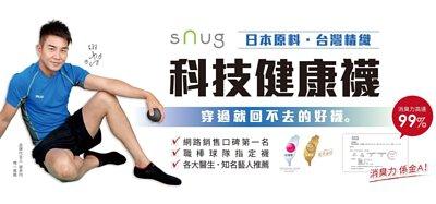 SNUG 除臭科技健康襪