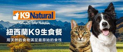 K9,K9Natural,紐西蘭乾燥生食,K9生食,K9凍乾