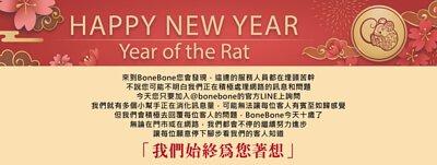 不說您可能不明白我們正在積極處理網路的訊息和問題,今天您只要 加入@bonebone的官方LINE上詢問,我們就有多個小幫手正在消化 訊息量,可能無法讓每位客人有賓至如歸感覺,但我們會積極去回覆每位客人的問題 ,BoneBone今天十歲了,