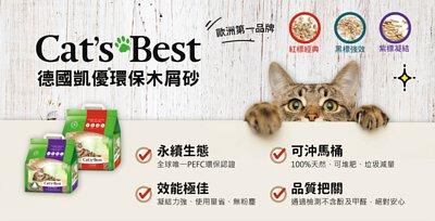 德國凱優CAT'S BEST 貓砂/木屑砂