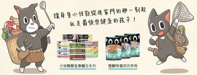 LitoMon 怪獸部落-貓族小怪獸 鮮肉主食罐/副食罐專賣店