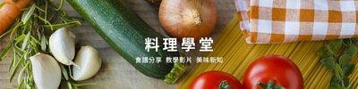 好米芽_料理學堂_食譜分享+教學影片+美味新知