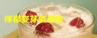 檸檬麥芽氣泡飲