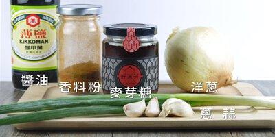 烤肉醬材料一覽:麥芽糖, 洋蔥, 蔥, 蒜, 香料粉, 醬油