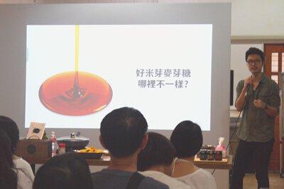 好米芽創辦人Wei介紹麥芽糖故事和特性及作法
