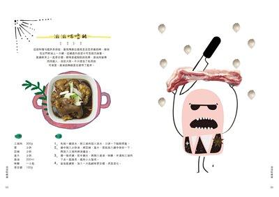 餐桌上的好米芽:食譜滋滋咕嚕豬