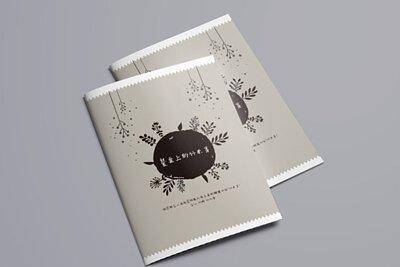 餐桌上的好米芽:麥芽糖插畫食譜書